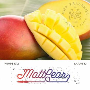Купить MattPear - Man Go 250 г